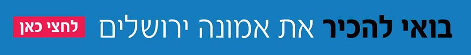 banner_emuna_jerusalem