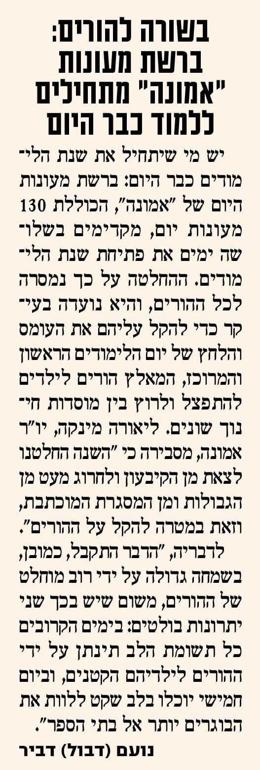 ישראל היום | בשורה להורים